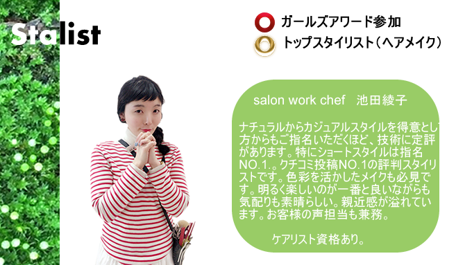 staff_2016_ikeda