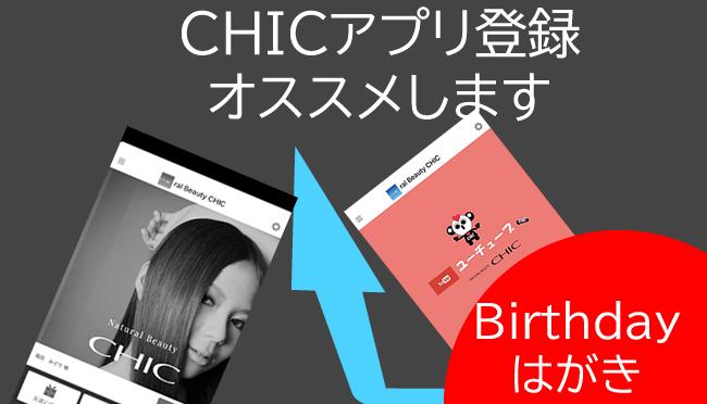 birthdayアプリ3.fw